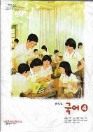(상급) 2018년형 8차 중학교 국어 4 교과서 (천재교육 김종철) (신278-7)