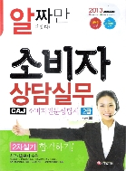 소비자 실무상담 2012년판