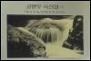 공병우 사진집(3) 초판(1980년:하단참조)