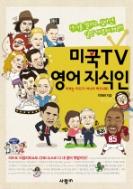 미국 TV 영어 지식인