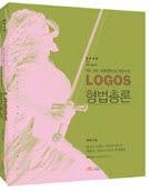 2015 제9판 LOGOS(로고스) 형법총론 ★★부록없음★★