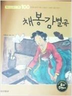채봉감별곡 (초등논술필독서 고전 100)