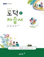 동아 중등 도덕 2 자습서 (노영준 저) (중2,3)(2020)