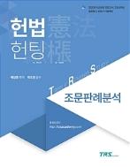 헌법헌팅 조문판례분석