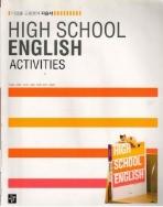 HIGH SCHOOL ENGLISH ACTIVITIES (학습활동책)/7차개정/디딤돌/이창봉