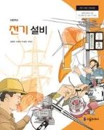 고등학교 전기설비 교과서-서울교과서 (김완태) -2015 개정 교육과정