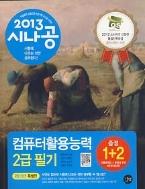 2013 시나공 컴퓨터활용능력 2급 필기 (2013 특별판) (기출문제집 없음)
