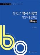 2018 김중근 형사소송법 60일 예상적중문제선 1차 대비