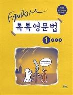 팬덤 톡톡 영문법 1 ★교사용★