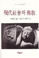 현대사회와 불교(오늘의사상신서 30)