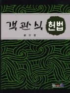 객관식 헌법 /정종섭