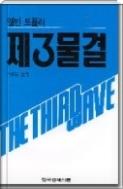 앨빈 토플러 제3물결 -  급변하는 현대사회를 진단, 향후 진로를 모색한 책(양장본) 2판 10쇄