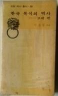 한국복식의 역사 (고대편)  교양국사총서29  상품소개 참고하세요