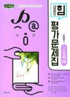 비상교육 내공의힘 평가문제집 고등 국어 (박안수) / 2015 개정 교육과정