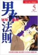 남자의 법칙 1~5 (완) ☆북앤스토리☆