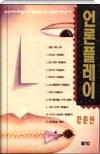언론플레이 - PR과 미니지 메이킹을 위하여 신문과 방송을 이용하는 언론플레이 비법 99가지! 초판 1쇄