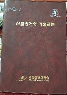 산림병해충 기술교본 -절판된 귀한책-