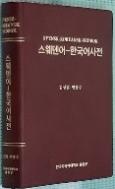 스웨덴어 한국어사전 상품소개 참고하세요