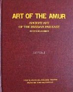 ART OF THE AMUR : Ancient Art of the Russian Far East