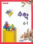 초등학교  6학년 1학기 수학 6-1 교과서