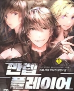 만렙 플레이어 1-27완결 /상단도장 양호 11권 커피자국 약간