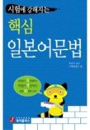 시험에 강해지는 핵심 일본어문법 - 선생님이 꼭 설명하고 학생들이 꼭 물어보는 문법50항목 수록(포켓북) 2판9쇄