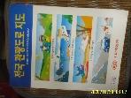 기아자동차 성지문화사 / 1996 전국 관광도로 지도 -사진. 꼭상세란참조