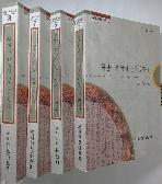 북한의 한국사 연구동향 전4권 :남북역사학논총