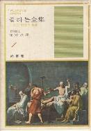 플라톤전집(1~6권)/상서각/1978년판