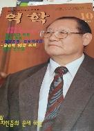 월간 역학 1996.10