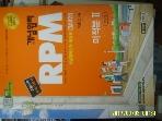 개념원리 / 개념원리 문제기본서 RPM 미적분 2 / 이홍섭 지음 -아래참조