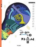 동아출판 자습서 중학교 과학 2 (김상협)