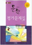 동아출판 평가문제집 고등학교 문학 (김창원)