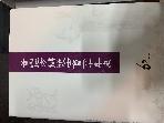 부산지방변호사회 60년사 (1948~2008) #