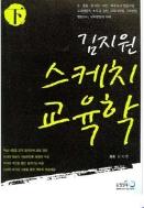 김지원 교육학 하
