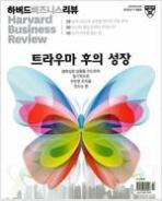 HBR 하버드 비즈니스 리뷰 Harvard Business Review 2020.7.8