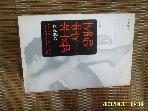 웅진 리빙하우스 / 대한민국 남자 몸 사용설명서 / 이재형 지음 -08년.초판. 상세란참조