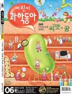 월간)어린이 과학동아 2014.3.15 Vol.6 부록없음