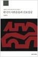 한국의 사회운동과 진보정당  (서울대학교 규장각한국학연구원 한국학 연구총서 31)