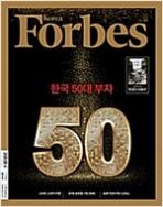포브스 코리아 Forbes Korea 2018.7