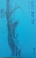 자라지 않는 나무(손상기의 글과 그림)