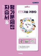 비상 자습서&평가문제집 중등기술.가정 2 김지숙외 (2015개정)