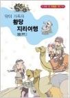 땅이 가족의 황당 지리여행 -  초.중생을 위한 유쾌발랄 지리교과서 (초판6쇄)