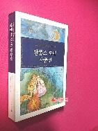 알퐁스 도데 작품선 //156-7