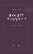 한국형법학의 초기형성사 연구