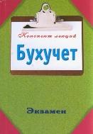 Бухучет - Accounting Bukhuchet (Russian)