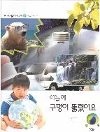 하늘에 구멍이 뚫렸어요 (원리친구 과학동화, 51 - 환경 : 오존층 파괴)   (ISBN : 9788959571123)