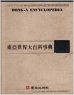 동아세계대백과사전 전32권 세트 - 1994년 발행 제12쇄