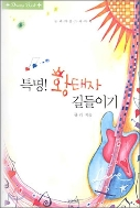 특명 황태자 길들이기 ☆북앤스토리☆