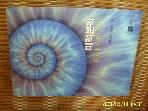 북스힐 / 미적분학 / 수학교재편찬위원회 지음 -사진. 꼭상세란참조